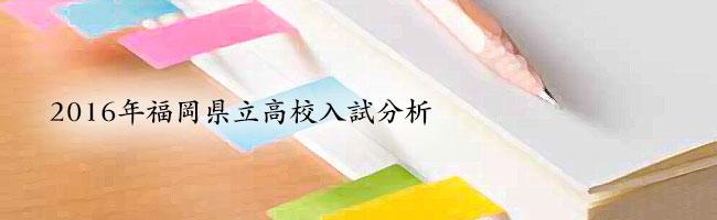 2016年福岡県立高校入試分析
